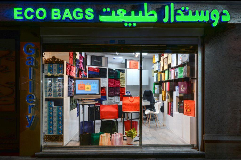 فروش شاپینگ بگ در شرق تهران